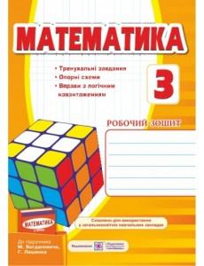 Робочий зошит з математики. 3 клас (До підруч. Богдановича та ін.). СХВАЛЕНО!
