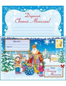 Лист до Святого Миколая + конверт
