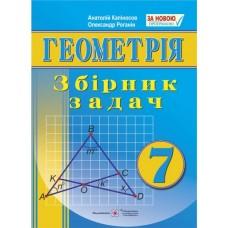 Збірник задач з геометрії. 7 клас