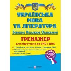 Українська мова та література. Тренажер для підготовки до зовнішнього незалежного оцінювання та державної підсумкової атестації
