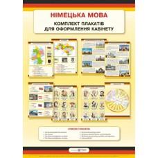 Німецька мова. Комплект плакатів для оформлення кабінетів