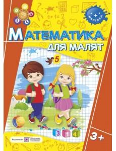 Математика для малят. Робочий зошит для дітей на 4-му році життя