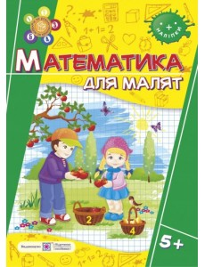 Математика для малят. Робочий зошит для дітей на 6-му році життя