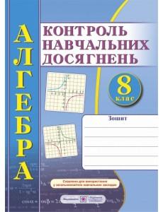 Зошит для контролю навчальних досягнень з алгебри. 8 клас. Самостійні та контрольні роботи. СХВАЛЕНО!
