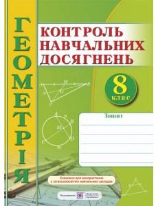 Зошит для контролю навчальних досягнень з геометрії. 8 клас. Самостійні та контрольні роботи. СХВАЛЕНО!