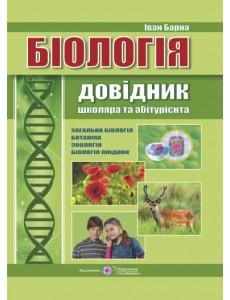 Біологія. Довідник школяра та абітурієнта