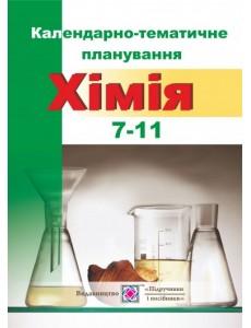 Календарно-тематичне планування з хімії 7-11 класи. 2016/2017 н. р.