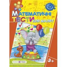 Математичні тести для малят. Робочий зошит для дітей на 4-му році життя