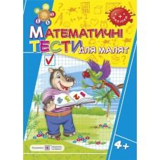 Математичні тести для малят. Робочий зошит для дітей на 5-му році життя