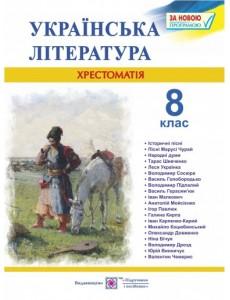 Хрестоматія з української літератури. 8 клас