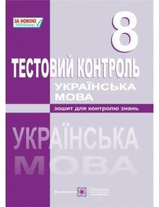 Тестовий контроль з української мови. 8 клас