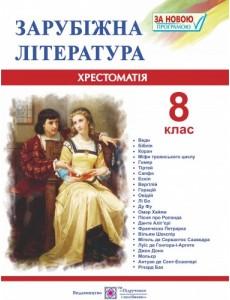 Хрестоматія із зарубіжної літератури. 8 клас