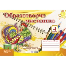 Альбом-посібник з образотворчого мистецтва. 4 клас (До підруч. Резніченка М. та ін.). СХВАЛЕНО!