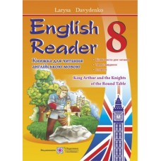 Книга для читання англійською мовою. 8 клас