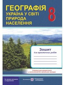 Зошит для практичних робіт. Географія. Україна у світі: природа, населення. 8 клас. СХВАЛЕНО!