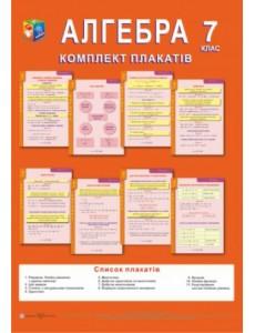 Комплект плакатів з алгебри. 7 клас