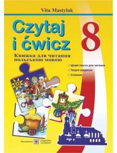 Книжка для читання польською мовою. 8 клас