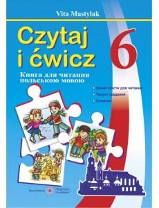 Книжка для читання польською мовою. 6 клас (другий рік навчання)