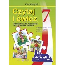 Книжка для читання польською мовою. 7 клас