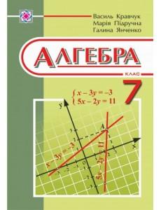 Алгебра підручник для 7 класу загальноосвітніх навчальних закладів. Рекомендовано!