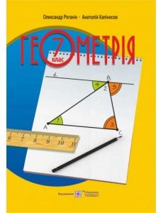 Геометрія підручник для 7 класу загальноосвітніх навчальних закладів. Рекомендовано!