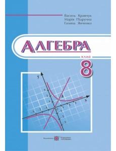 Алгебра підручник для 8 класу загальноосвітніх навчальних закладів. Рекомендовано!