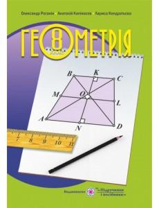 Геометрія підручник для 8 класу загальноосвітніх навчальних закладів. Рекомендовано!