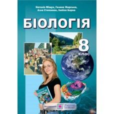 Біологія підручник для 8 класу загальноосвітніх навчальних закладів