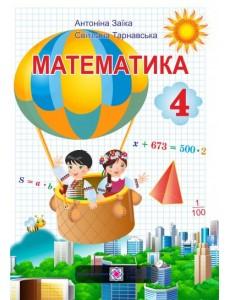 Математика підручник для 4 класу загальноосвітніх навчальних закладів. Рекомендовано!