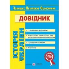 Історія України. Довідник для підготовки до ЗНО