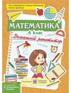 Домашній репетитор з математики. 4 клас (До підруч. Богдановича М. та ін.)