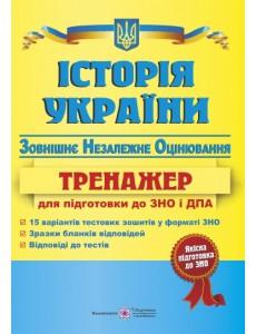 Історія України Тренажер для підготовки до зовнішнього незалежного оцінювання.