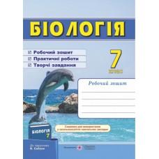 Робочий зошит з біології. 7 клас (До підруч. Соболя В.). СХВАЛЕНО!