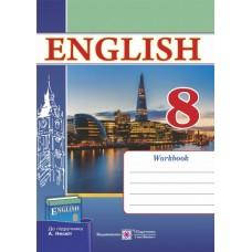 Робочий зошит з англійської мови. 8 кл. (до підр. Несвіт А.)