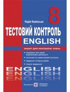 Англійська мова. Тестовий контроль. 8 кл.