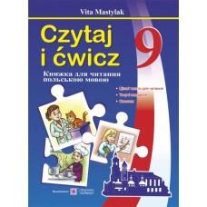 Книга для читання польською мовою. 9 клас (п'ятий рік навчання)