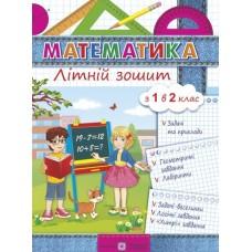 Математика. Літній зошит з 1 в 2 клас