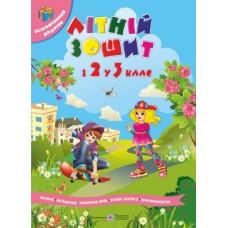 Літній зошит: з 2 в 3 клас (майбутнього третьокласника)