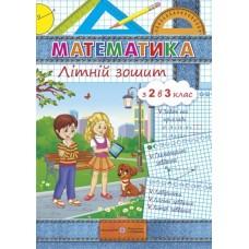 Математика. Літній зошит: з 2 в 3 клас