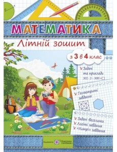 Математика. Літній зошит: з 3 в 4 клас