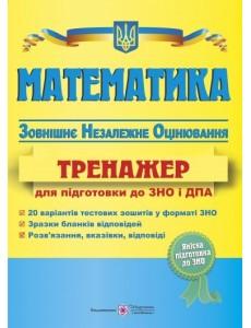 Математика. Тренажер для підготовки до зовнішнього незалежного оцінювання і державної підсумкової атестації