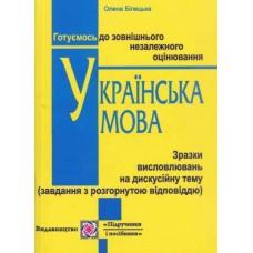 Українська мова. Зразки висловлювань на дискусійну тему