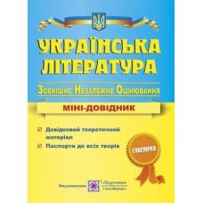 Українська література. Міні-довідник для підготовки до ЗНО