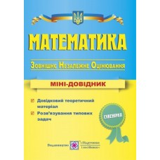 Математика. Міні-довідник для підготовки до зовнішнього незалежного оцінювання