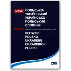 Польсько-український, українсько-польський словник 90 тис слів