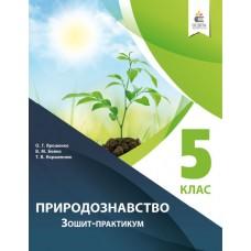 Зошит для практичних робіт з природознавства, 5 кл. Ярошенко О.Г