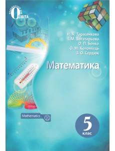 Математика, 5 кл. Тарасенкова Н Підручник