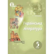 Українська література 5 кл. Коваленко Л. Підручник
