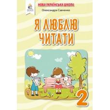 Я люблю читати 2 кл.Савченко. О. Я.