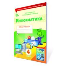 Інформатика. Робочий зошит, 4 кл. Ломаковська Г